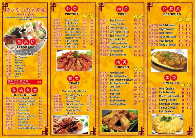 hao-jiang-kee-menu1A