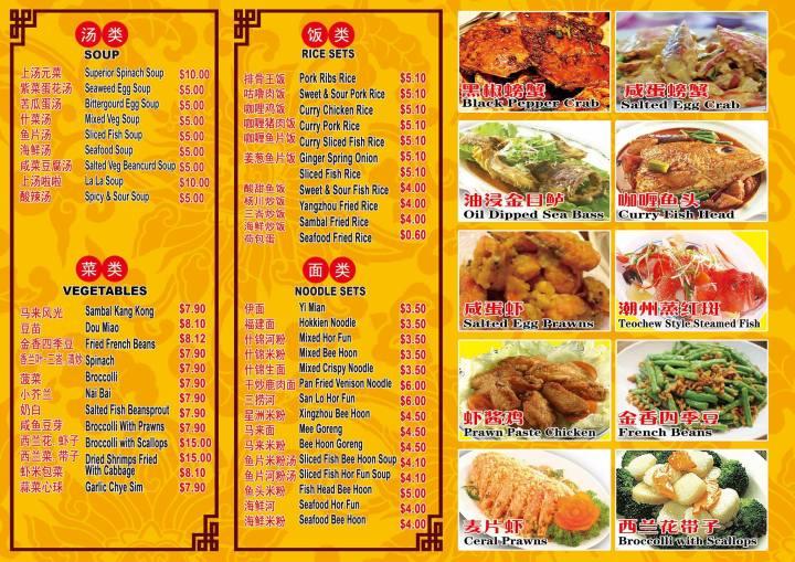 hao-jiang-kee-menu1B