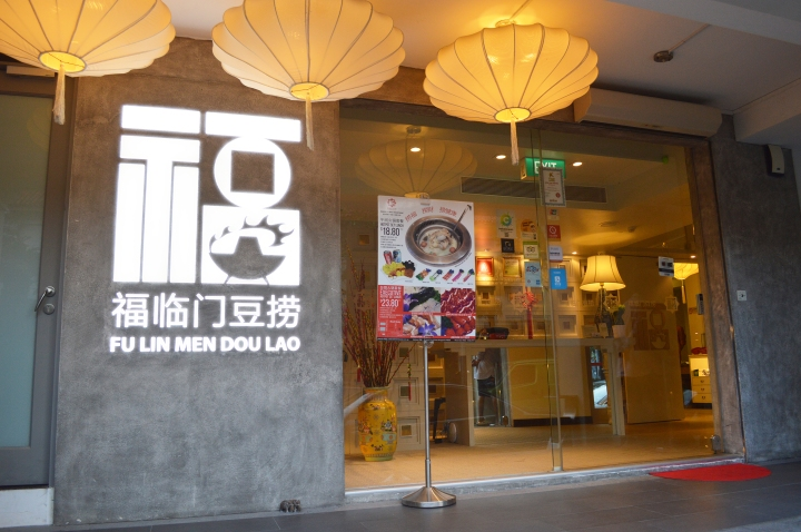 Fu Lin Men Dou Lao Hotpot福临门豆捞