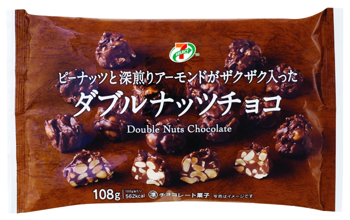 Double Nuts Chocolate ($3.50) - Peanuts and almonds are roasted and coated with chocolate within 12 hours for optimum freshness.