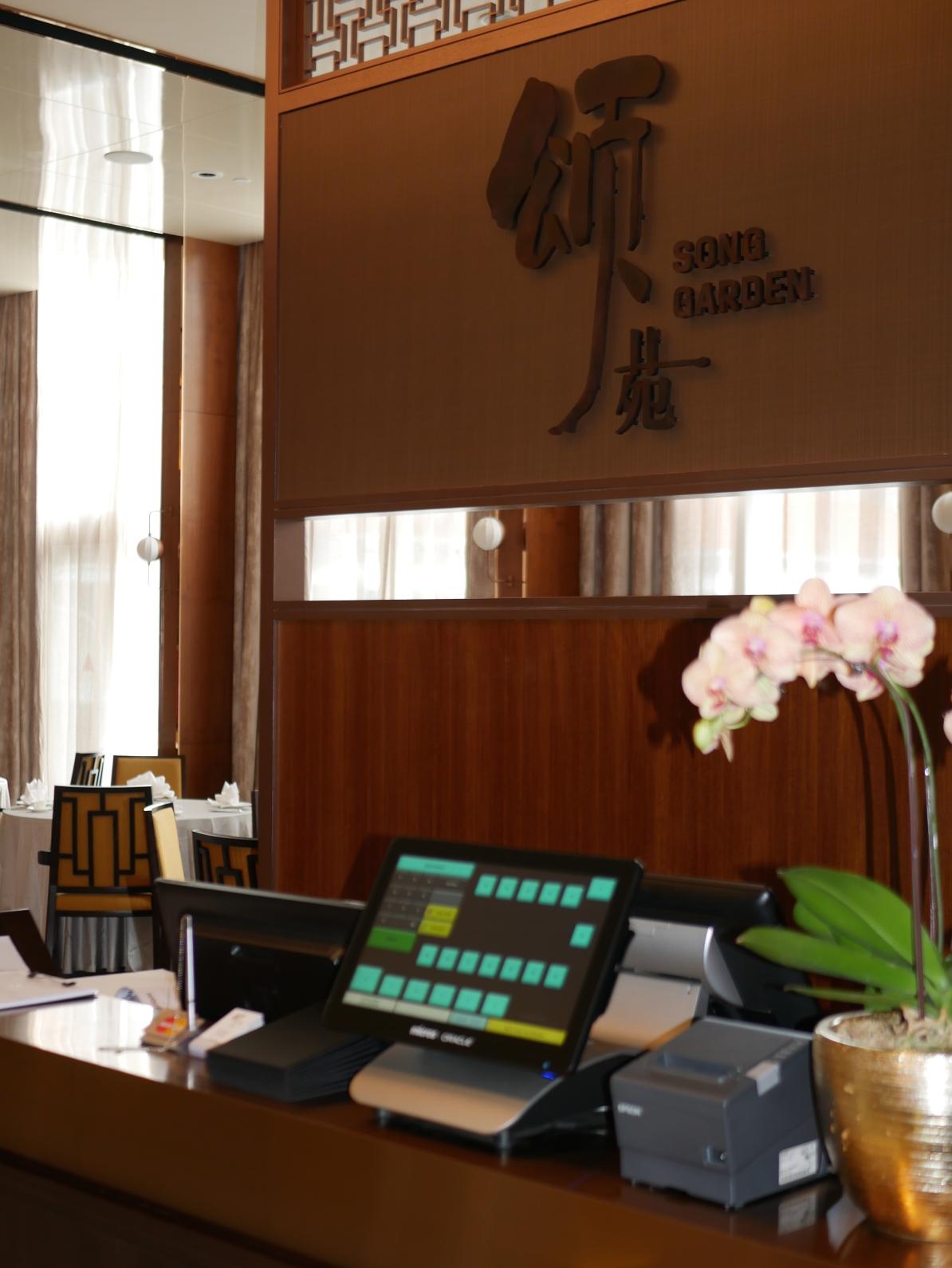 Song Garden Cantonese Restaurant