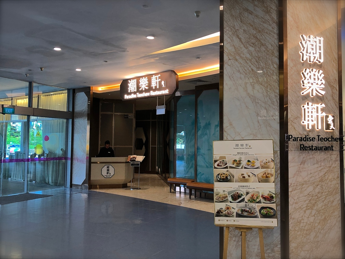 Paradise Teochew Restaurant @ VivoCity - Second New Outlet with Exclusive Dishes